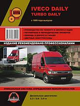Iveco Daily / Iveco Turbo Daily с 1999 года - Книга / Руководство по ремонту