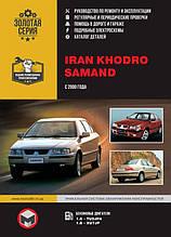 Iran Khodro Samand EL / LX / TU c 2000 года - Книга / Руководство по ремонту