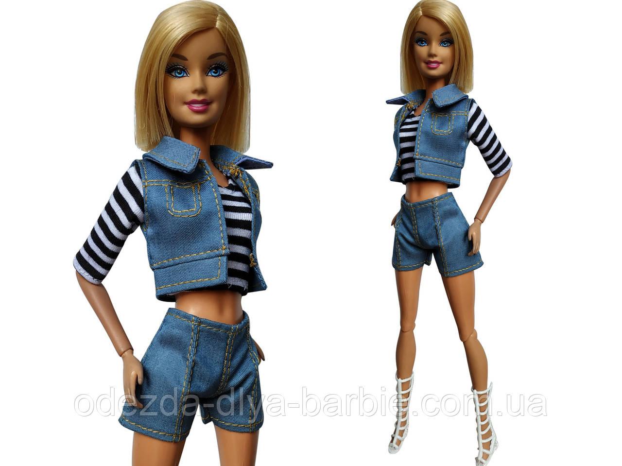 (Не для перепродажи!) Одежда для кукол Барби - курточка, шорты и майка