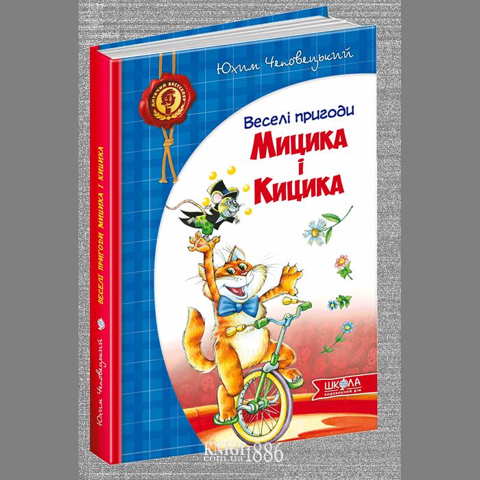 "Книга ""Веселі пригоди Мицика і Кицика"", Юхим Чеповецький | Школа"