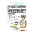 "Книга ""Веселі пригоди Мицика і Кицика"", Юхим Чеповецький | Школа, фото 3"