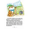 "Книга ""Веселі пригоди Мицика і Кицика"", Юхим Чеповецький | Школа, фото 4"