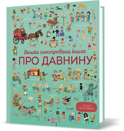 "Книга ""Велика ілюстрована книга про давнину"", Лора Коуен, Сем Бер   Ранок"