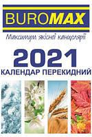 Календарь перекидной на 2021 год