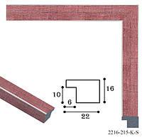 Багетная рамка 2216-215 (розовый джинс)