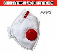 Респиратор FFP3 С КЛАПАНОМ RUTA Рута ФФП3, многоразовая маска для лица, для медиков ОРИГИНАЛ
