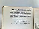 Титова Л. Беседа отца с сыном о женской злобе (б/у)., фото 5
