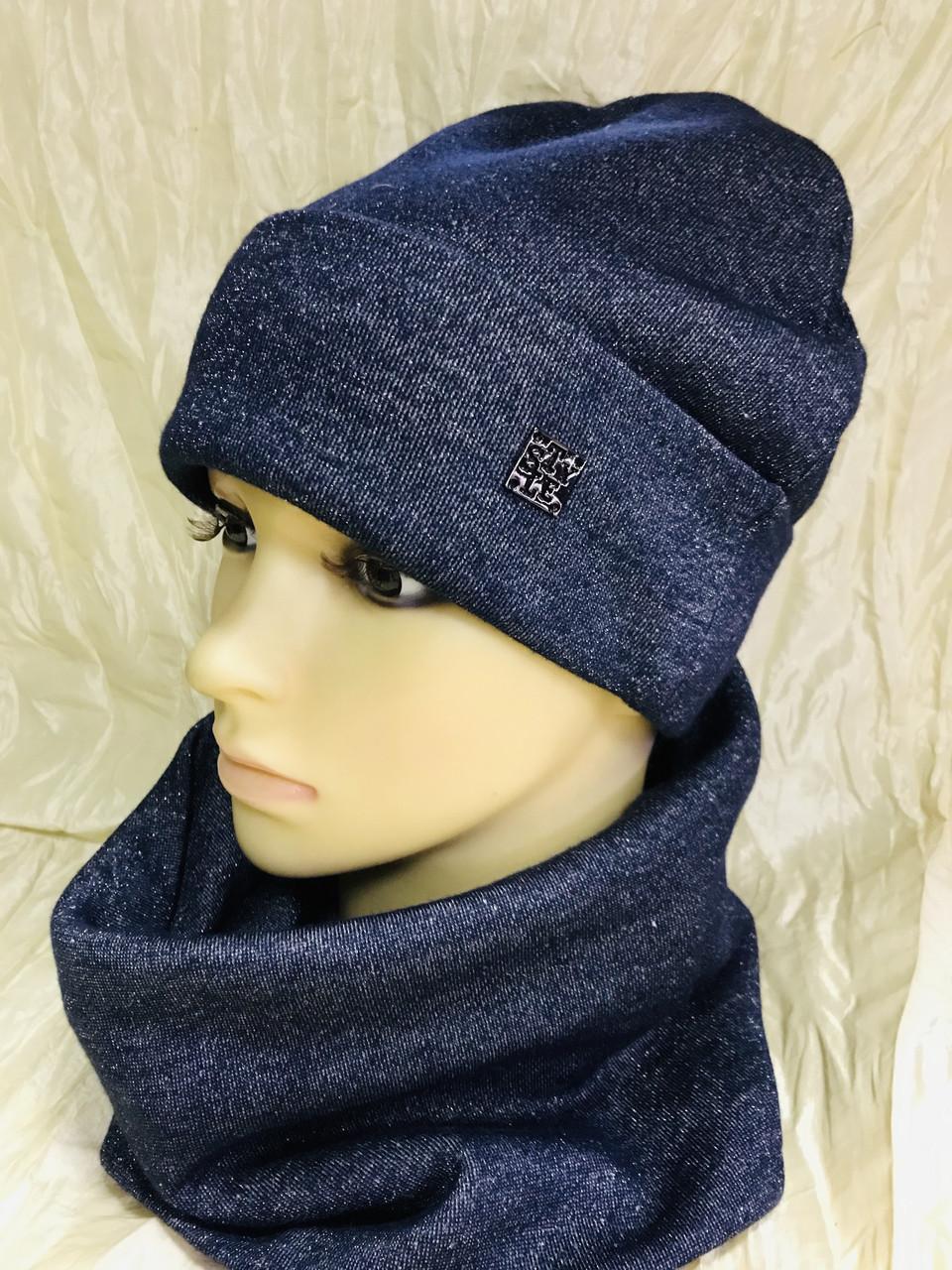 Синий молодежный комплект с отворотом шапка + бафф на флисе