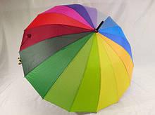 Зонт трость женская радуга на 16 спиц от Max Komfort