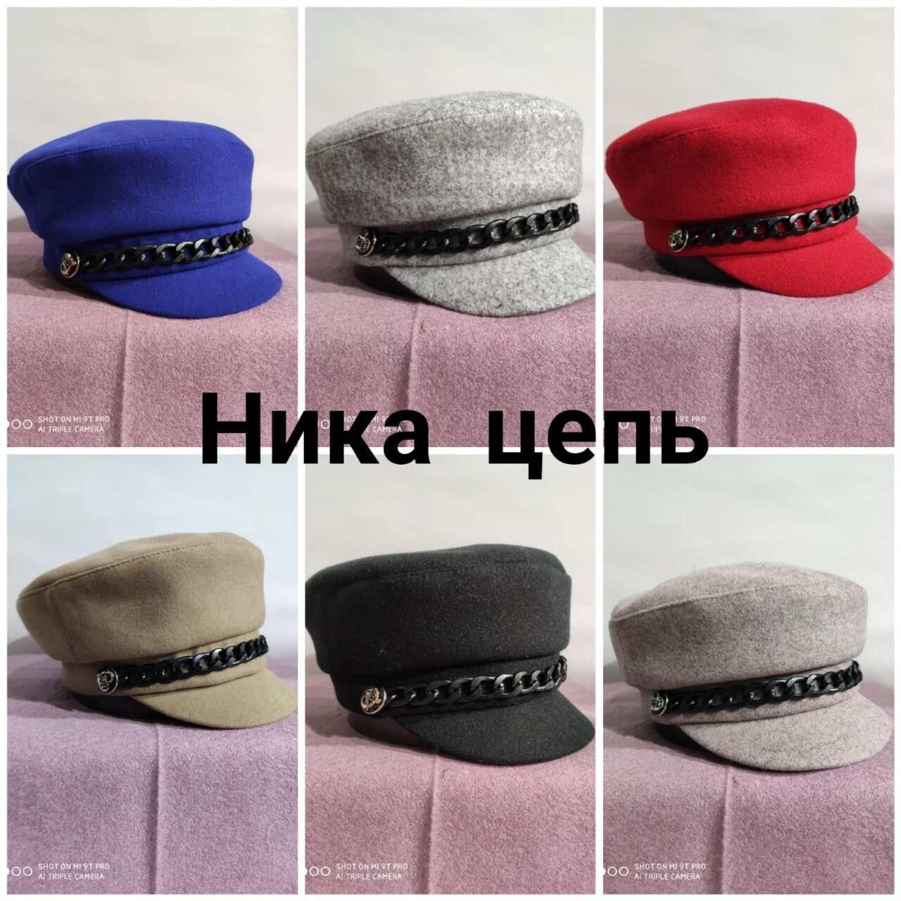 Женский картуз кепка Ника цепь из драпа с хлястиком разные цвета