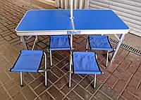 УСИЛЕННЫЙ раскладной стол для пикника цвет СИНИЙ и 4 стула. Для отдыха на природе, для рыбалки и туризма.