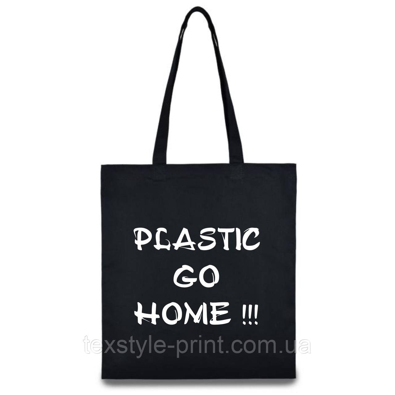 Эко сумка из хлопка. PLACTIC GO HOME