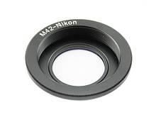 Адаптер переходник M42 - Nikon AI, корректир линза Ulata