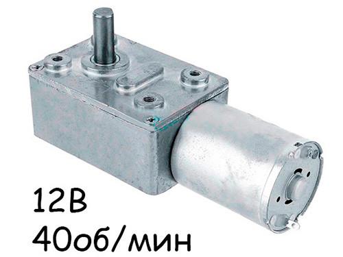 Мотор редуктор червячный JGY-370 12В 40 об/мин