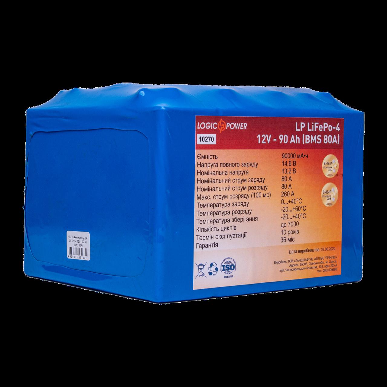Аккумуляторная батарея LP LiFePo-4 12V - 90 Ah (BMS 80A) для солнечной энергетики