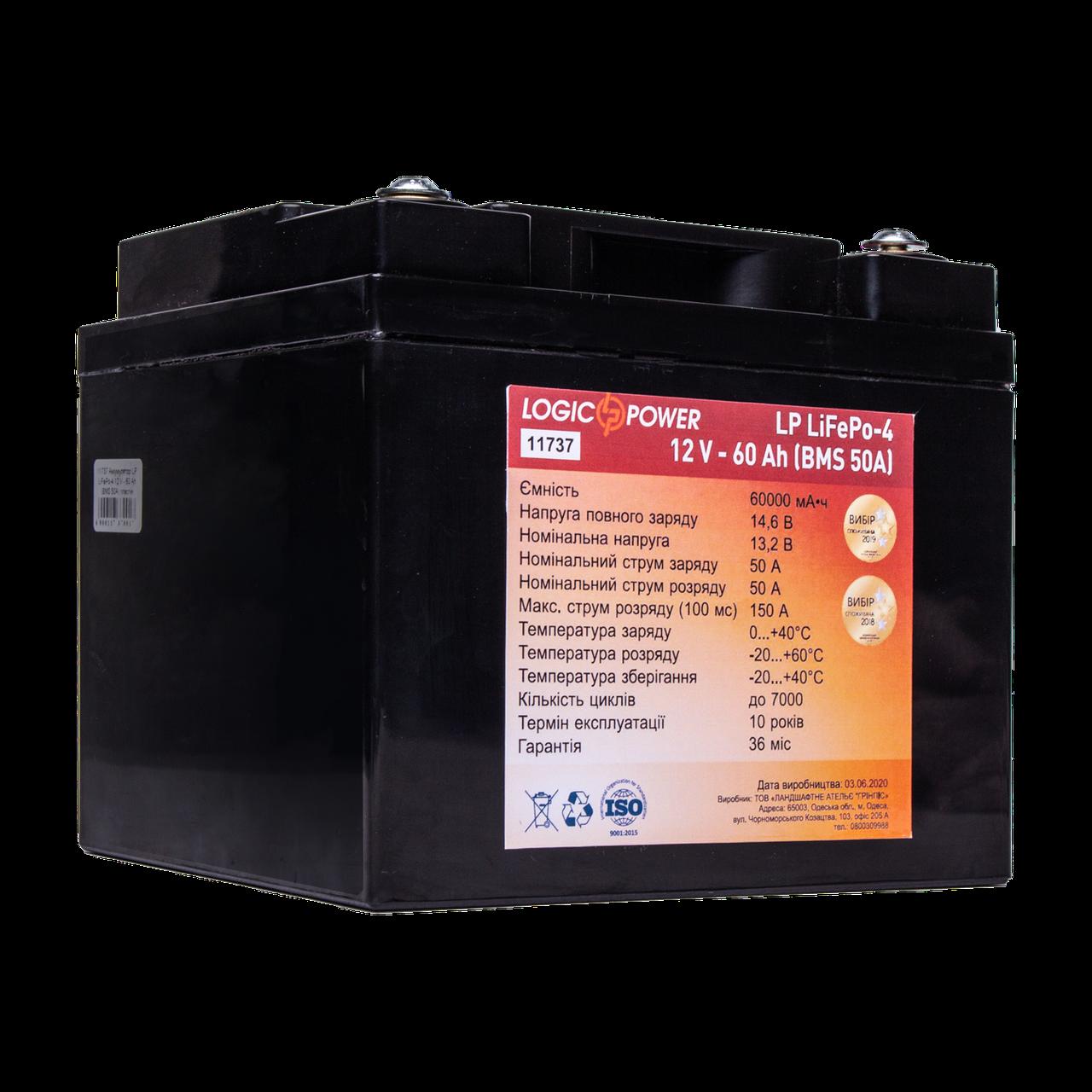 Аккумуляторная батарея LP LiFePo-4 12 V - 60 Ah BMS 50A пластик для солнечной электростанции