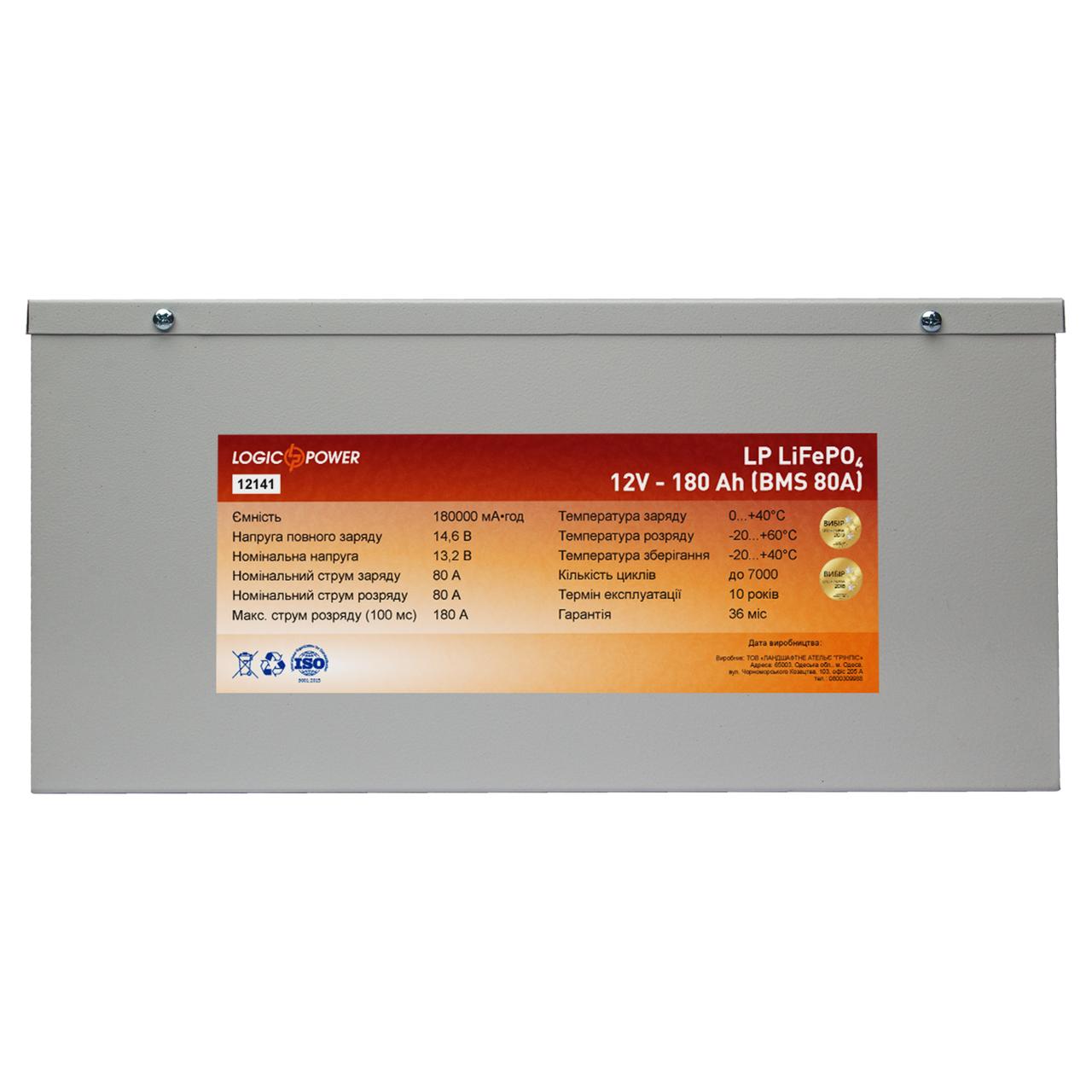 Аккумулятор LP LiFePO4 12V - 180 Ah (BMS 80A) металл
