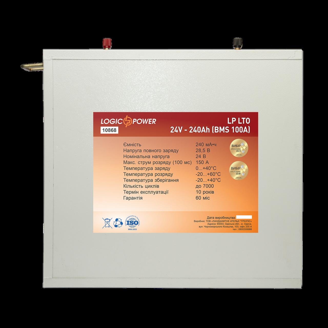 Аккумуляторная батарея LP LTO 24V - 240Ah (BMS 100A) металл, для солнечной энергетики