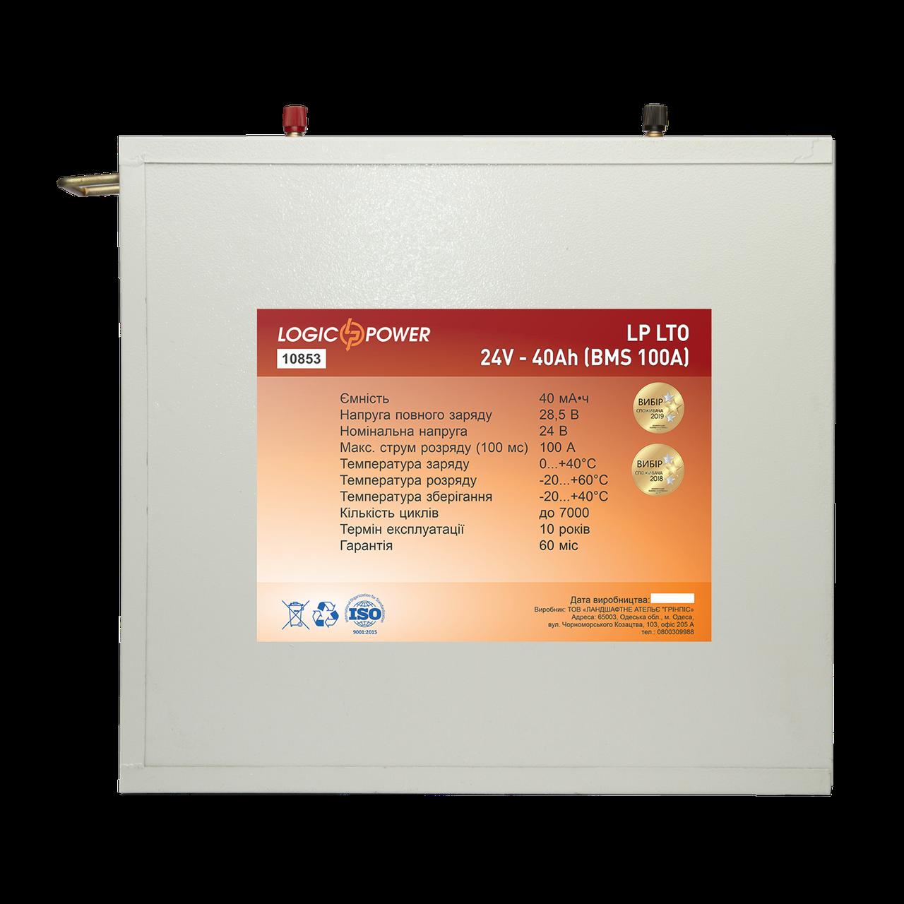 Аккумуляторная батарея LP LTO 24V - 40Ah (BMS 100A) металл, для солнечной энергетики