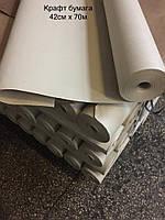 Крафт бумага упаковочная в рулоне 42 см 70 метров, пл. 70 г/м2, Бумага Оберточная