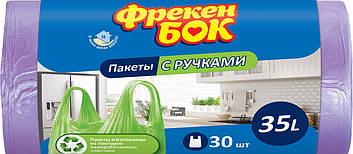 Пакети для сміття з ручками ФБ 35л 30шт фіолет. №0565(30)