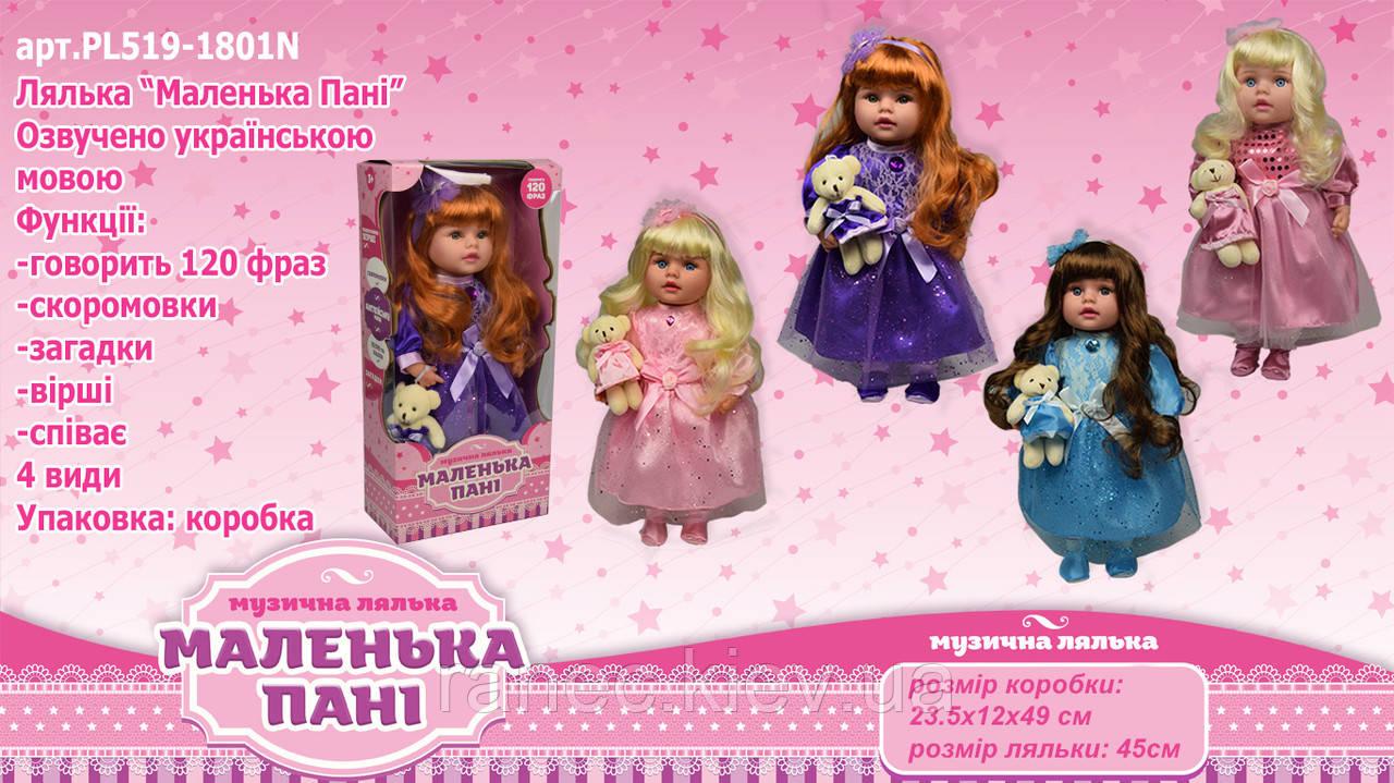 Кукла муз. Маленька Пані PL519-1801N 4 вида, с игрушкой, Укр. язык, кукла 45см, в кор. 49*23,5