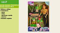 Мебель для куклы Gloria 1117 для сада, цветы, аксес, в кор.22*6,5*32см