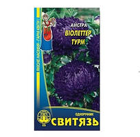 "Семена ""Астра кит.пивон. Виолеттер Турм"", 0,3 10 шт. / Уп."