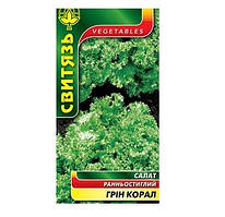 "Семена салат ""Грин Коралл"", 0,5 г 10 шт. / Уп."