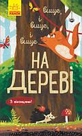 Книга на картоні Досліджуй Вище і вище і вище на дереві Укр Ранок 9786170961365 352195, КОД: 1880221