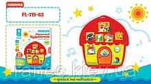 Музыкальная развивающая игрушка Будиночок PL-719-63 батар., песня, мелодии, фразы, /размер игрушки