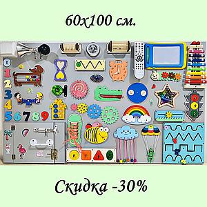 Развивающая доска размер 60*100 Бизиборд для детей 60 элементов!