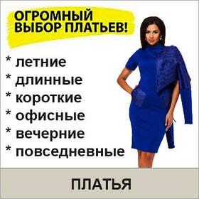 Сукні жіночі