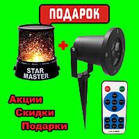 Металлический Лазерный Проектор с ПУЛЬТОМ + ПОДАРОК ! Уличный / Комнатный. Звёздный новогодний лазер