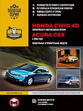 Honda Civic 4D и Acura CSX с 2006 года - Книга / Руководство по ремонту