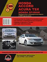 Honda Accord / Spirior и Acura TSX c 2008 года - Книга / Руководство по ремонту