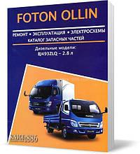 Foton Ollin - Книга / Руководство по ремонту