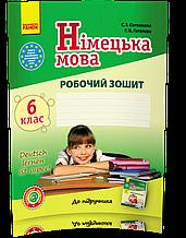 6 клас   Німецька мова. Робочий зошит   Сотникова С. І.