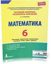 6 клас | Математика. Тестовий контроль результатів навчання, Гальперіна | Ранок