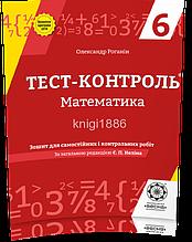 6 клас | Математика. Тест-контроль (програма 2018), Роганін О.М. | Весна