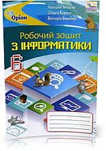 6 клас | Інформатика. Робочий зошит, Морзе | Оріон