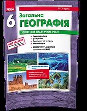 6 клас | Загальна географія. зошит для практичних робіт | Стадник О. Г.