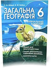6 клас | Загальна географія: Навчальний комплект: Зошит для практичних робіт, для контролю навчальних