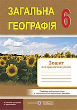 6 клас | Загальна географія : зошит для практичних робіт., Варакута О., Швець Є. | ПІП