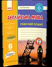 6 клас | Англійська мова. Робочий зошит (до підручника О. Д. Карп'юк) | Павліченко О. М
