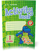 Enjoy English. English. Level 1. Activity Book | Куварзіна М. В.