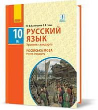 10(6) клас | Русский язык. Учебник. Уровень стандарта, Баландина | Ранок