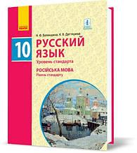 10(10) клас | Русский язык. Учебник. Уровень стандарта, Баландина | Ранок
