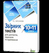 10-11 клас | Українська мова. Збірник текстів для диктантів, переказів | Черсунова