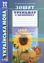 10-11 клас | Зошит тренажер з правопису. Українська мова, Заболотний | Ранок